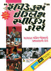 Rapidex English for Gujarati Speakers by R. K. Gupta (Mixed media product, 2002)