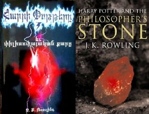 1st-ARMENIAN-Rowling-HARRY-POTTER-Philosopher-039-s-Stone-Sorcerer-039-s