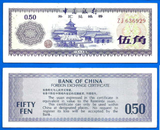 China 50 Fen 1979 Prefix ZJ Foreign Exchange Certificate Banknote FREE Ship Wrld