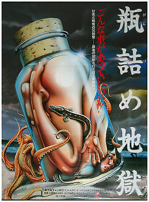 HELL IN BOTTLES Movie Silk Canvas Poster Japanese Horror Rare HP Lovecraft Print