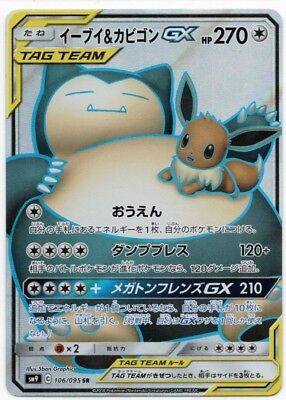 Japanese Eevee /& Snorlax GX Pokemon Card HR 115-095-SM9-B