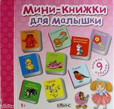 Mini-books for the baby: 9 books-cubes. Playing and training. Russian edition