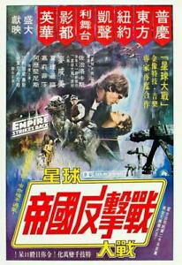 Star Wars Poster Star Wars Movie Poster Empire Strikes Back Hong Kong Style St Ebay