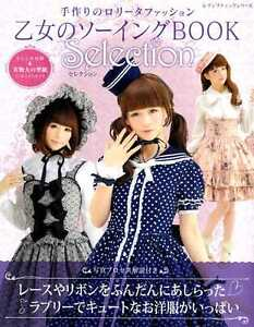 Gothic-Lolita-Fashion-Book-Best-Selection-Japanese-Craft-Book