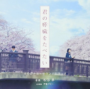 KIMI-NO-SUIZO-WO-TABETAI-ORIGINAL-SOUNDTRACK-JAPAN-CD-G88