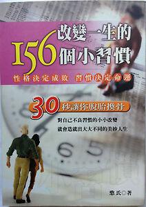 Chinese-Book-156