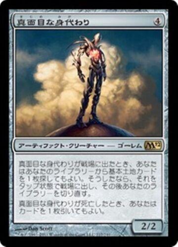 Near Mint Japanese Magic 2012 MTG  Solemn Simulacrum