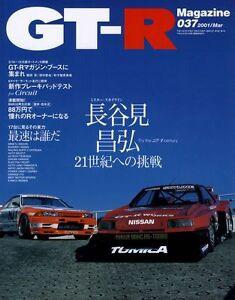 book gt r magazine 037 masahiro hasemi r32 r30 nissan skyline nismo rh ebay com R27 Skyline Skyline R33