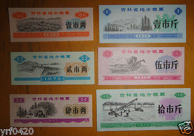 1975 China JiLin Province Rice 50g Coupon,100 Pcs