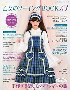 Otome no sewing book 1