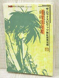 SAMURAI-SHODOWN-3-Kenjutsu-Shinansho-Guide-Neo-Geo-Book-AP38