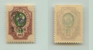 Armenia-1920-SC-206-mint-black-Type-F-or-G-on-violet-C-e9457