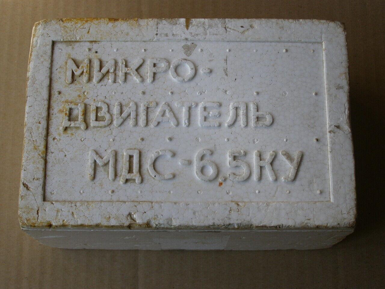 Rare Russian MDS 6.5 RC glow engine