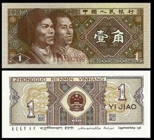 UNC World Currency 1980 CHINA 5 Jiao Miao and Zhuang Girls P-883
