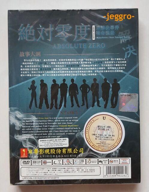 (Jdrama) Absolute Zero: Special Investigation Unit 2010