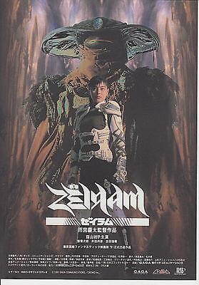 f-)  mini poster [Zeiram ]1991Keita Amemiya :TOHO Jp movie chirashi