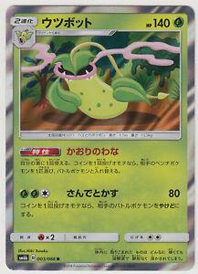 Pokemon Japanese sm6b Victreebel 003//066 Holo Mint