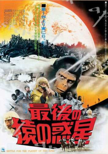 Vintage Japanese Battle For The Planet Of The Apes  Movie Poster A3//A4 Print