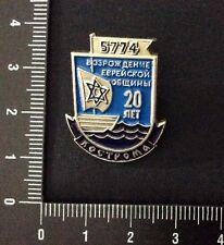 Russia Vintage Judaica Badge. Revival Of The Kostroma Jewish Community.RARE!!