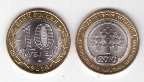 RARE BIMETAL 10 ROUBLES UNC COIN 2010 YEAR CENSUS POPULATION RUSSIA