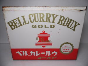 LARGE-9-3-8-034-RARE-VINTAGE-BELL-CURRY-ROUX-GOLD-JAPAN-JAPANESE-ADVERTISING-TIN