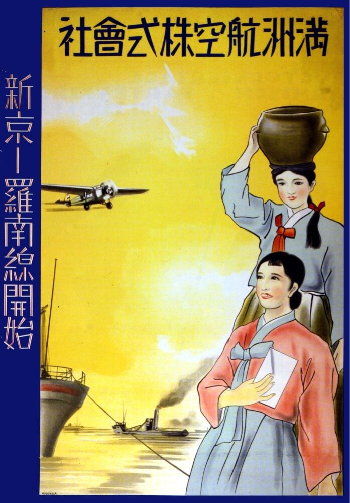 6392.Asian donna waiting for plane to land in harbor.POSTER.Home Office art