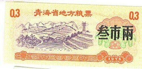 CHINA 1975 100 PIECE UNCIRCULATED BUNDLE 0.3 UNIT RICE COUPONS