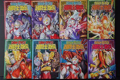 Shinshou 1+2 Set Ultraman Chou Toushi Gekiden JAPAN manga