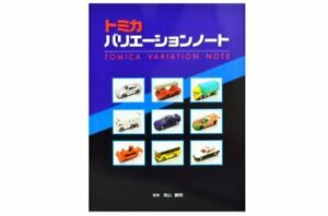 Tomica-Collection-Variation-Note-Limited-Book-Rare