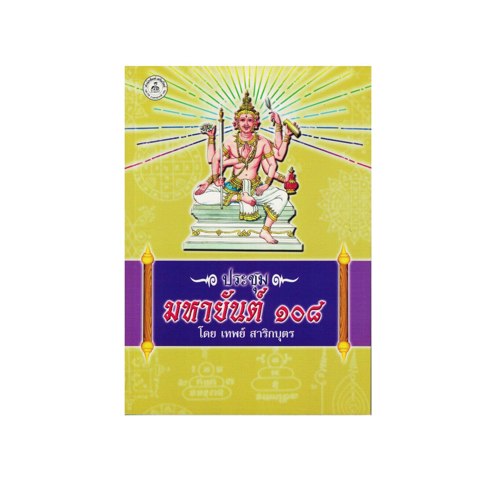 Rare  Hand-Painted Yantra Chicken Bia Gae Phra Arjahn Yao Thai Magic Famous Monk