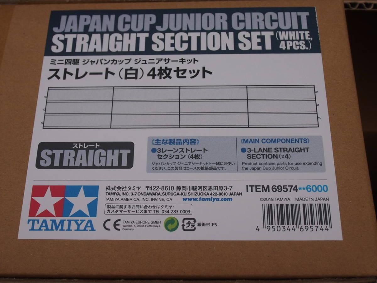 Tamiya 69574 Mini 4WD Japan Cup Junior Circuit Straight Section Set (White 4pcs)