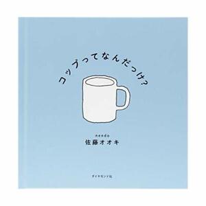 Studio-Nendo-Sato-Oki-What-E-Il-Coppa-Divertente-Arte-Libro