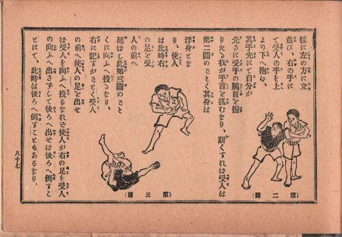 1922 by Sadamoto Hisamatsu CDROM Judo no Gokui Secrets of Judo