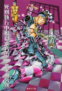 Hirohiko-Araki-manga-Under-Execution-Under-Jailbreak-Japan-2011-Shueisha-Bunko