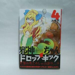 Jashin-chan-Dropkick-4-comic-manga-Anime-sexy-Monster-Yukiwo