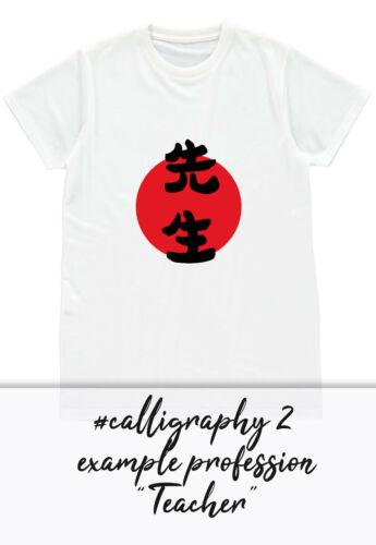 Personalised Custom Japanese T Shirt Job Occupation Text Name Womens Printed Tee