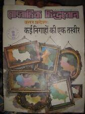 INDIA - SAPTAHIK HINDUSTAN UTTAR PRADESH [ UP ]  9-15 FEB 1992 PAGES 58 IN HINDI