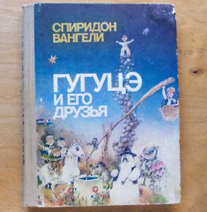 Guguta-Gugutse-Adventure-Moldovian-TALE-Illustrated-Kid-Children-Russian-Book-87