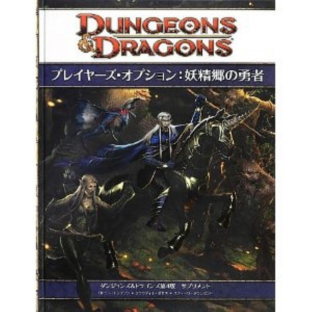 Dungeons & Dragons 4 Player's Option Youseikyou no Yuusha RPG book