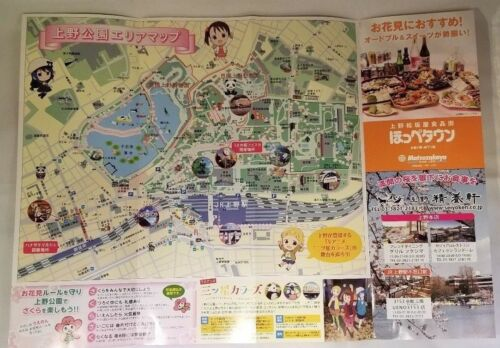 Mitsuboshi Colors Ueno Cherry Blossom Festival Map 2018