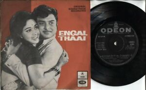 India-Bollywood-Tamil-OST-Engal-Thaai-1973-M-S-Viswanathan-EMI-7-034-IBEP252