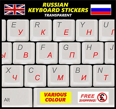 RUSSIAN CYRILLIC KEYBOARD STICKERS WITH GREEN LETTERING ON TRANSPARENT BACKGROUND