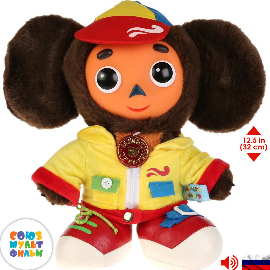 Cheburashka with 9 Learning Functions Russian Talking Soft Toy Original Licensed