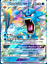 POKEMON-TCGO-ONLINE-GX-CARDS-DIGITAL-CARDS-NOT-REAL-CARTE-NON-VERE-LEGGI 縮圖 25
