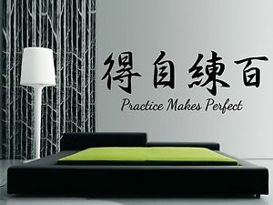 Practice Makes Perfect Wall Art Sticker Japanese Kanji Martial