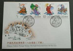 2004-Taiwan-Chinese-Folklore-Eight-Immortals-Cross-the-Sea-FDC-ll