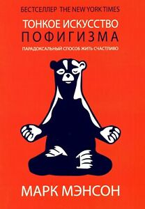 Book in Russian Тонкое искусство ПОФИГИЗМА Mark Manson книги на русском  9785961448986 | eBay