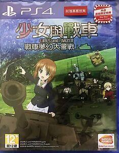 Details about Girls und Panzer: Dream Tank Match HK Chinese subtitle PS4 NEW