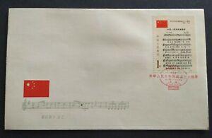 1979 China J46 30th Anniv Founding of PRC Stamp FDC 中国 30周年国庆国歌首日封
