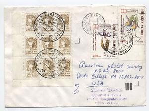 Lourdement-affranchis-Ukraine-Cover-1990-S-40-timbres-L-217